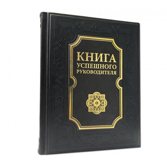 """Збірка """"Книга успішного керівника"""""""