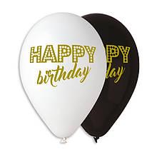 """Латексна кулька з малюнком HAPPY BIRTHDAY золотом 12"""" 30см Gemar"""