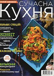 Сучасна Кухня журнал №11-12 листопад-грудень 2019