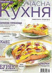 Сучасна Кухня журнал №1-2 січень-лютий 2020