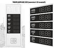 Табло АЗС 320мм с топливом (видимость до 100м)