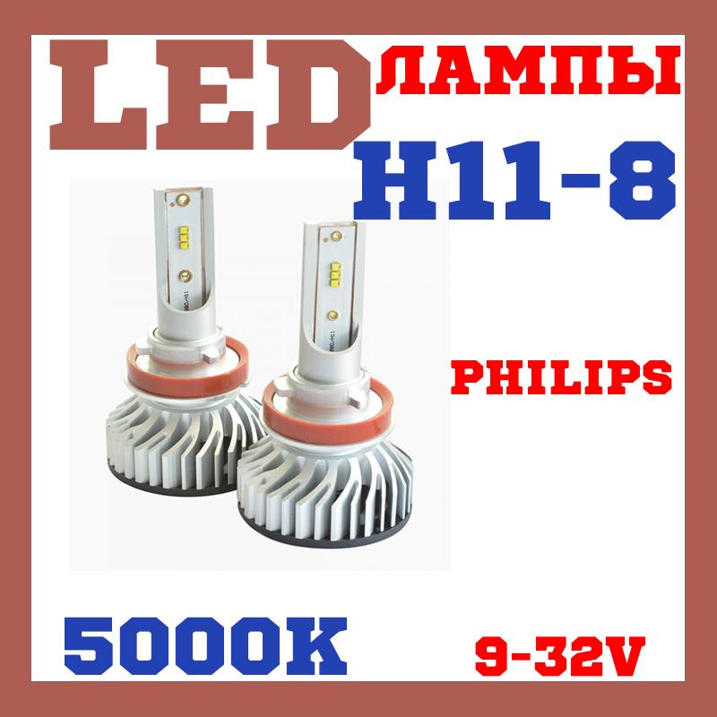 Лампы светодиодные Prime-X Z H11-Н8 5000К (2 шт.)