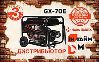 Генератор бензиновый Dnipro-M GX-70E