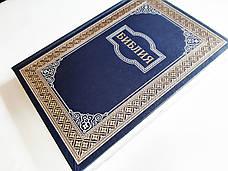 Библия большого формата (синяя, с орнаментом, твердая, без указателей, без замка,17х24), фото 2