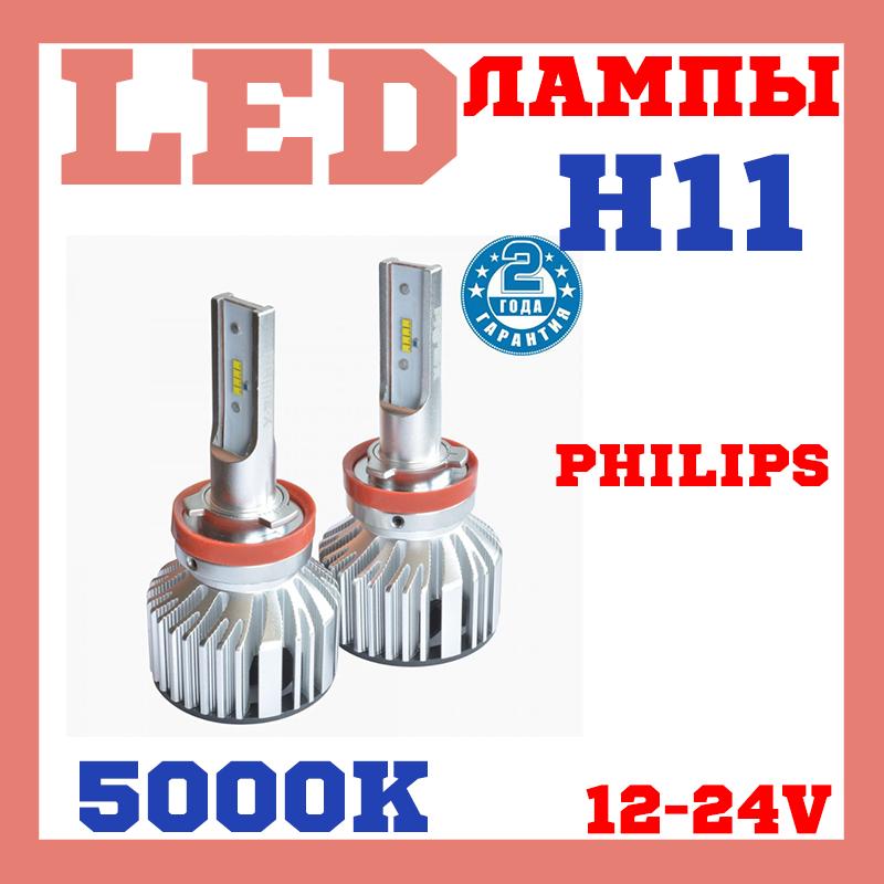 Лампы светодиодные Prime-X Z Pro H11 5000К (2 шт.)