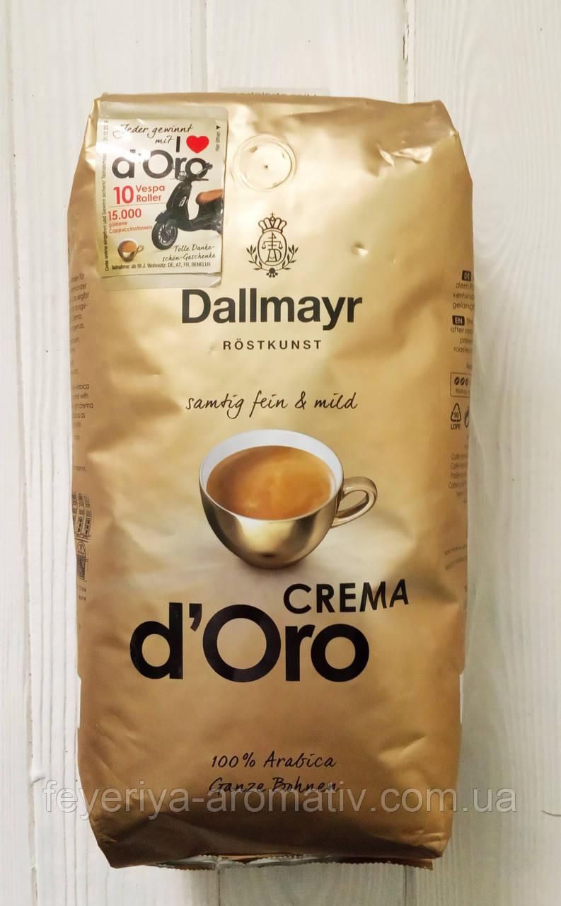 Кофе в зернах Dallmayr Crema d'Oro 1кг. (Германия)