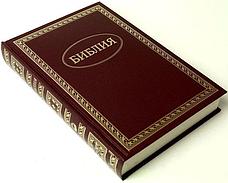 Библия большого формата (коричневая, твердая, без указателей, без замка, 17х24), фото 2