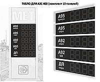 Табло АЗС 400мм с топливом (видимость до 150м)