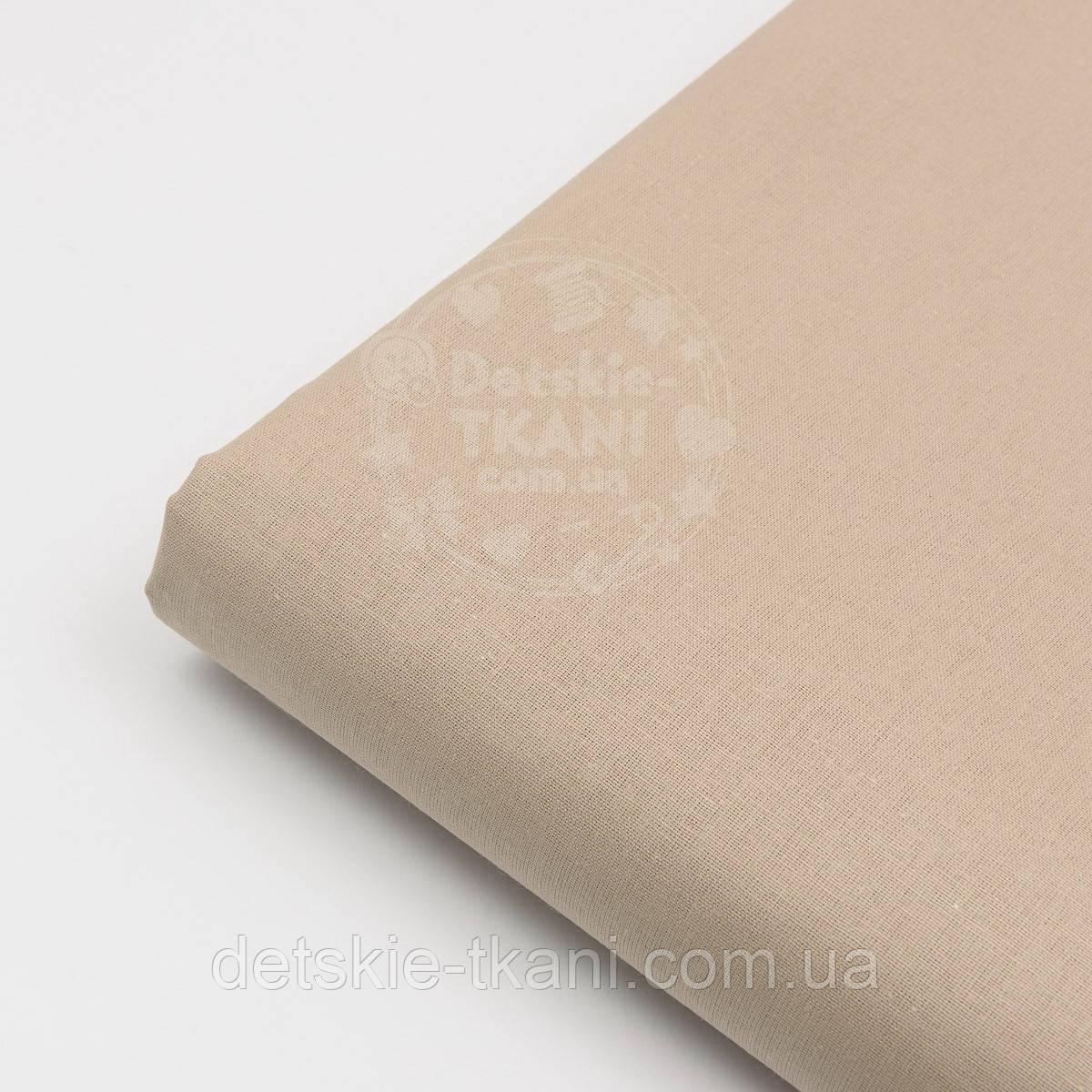 Отрез ткани, тёмно-бежевого цвета (№1559), размер 55*160 см