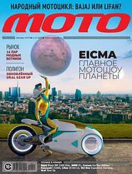 Мото журнал №12 декабрь 2019