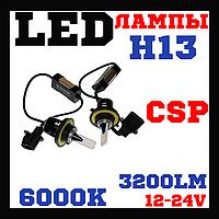 Лампы светодиодные Baxster P H13 6000K 3200Lm, фото 1