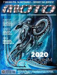 Мото журнал №1 январь 2020