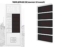Табло АЗС 250мм без топлива (видимость до 80м)
