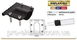 """KAPLAN-45S"" Крепление для прожектора на трубу. (068-007-0002-010)"