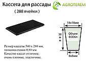 Касета для розсади 288 осередків,розмір касети 54х28см,товщина стінки 0.70 мм