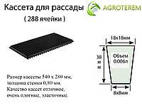 Кассета для рассады  288 ячеек,размер кассеты 54х28см,толщина стенки 0.80мм