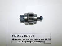Привод cтартера для стартеров 12/24В (пр-во МАГНЕТОН), 7157991