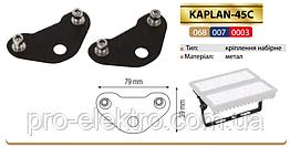 """""""KAPLAN-45С"""" Крепление для прожектора наборное (068-007-0003-010)"""
