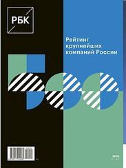 РБК бизнес журнал №10 октябрь 2019