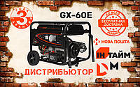 Генератор бензиновый Dnipro-M GX-60E