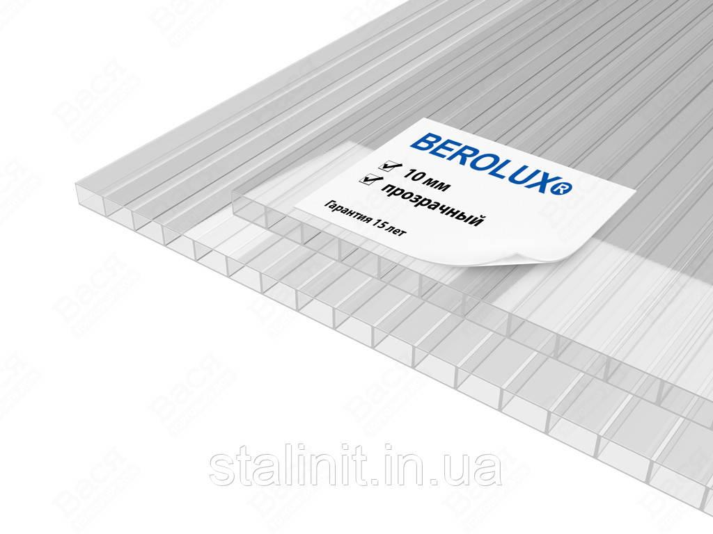 Сотовый поликарбонат Berolux d=10 mm