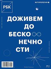 РБК бизнес журнал №1-2 январь - февраль 2020