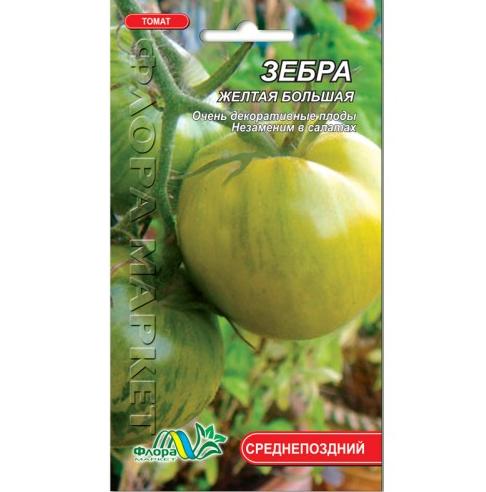 Томат Зебра желтый среднеспелый, индетерминантный, семена 0.1 г
