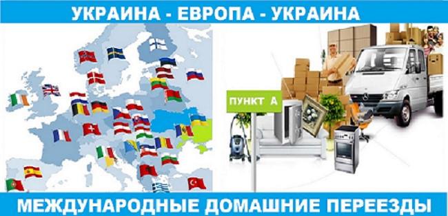 Перевозка личных домашних вещей из Украины в Европу.Международные переезды