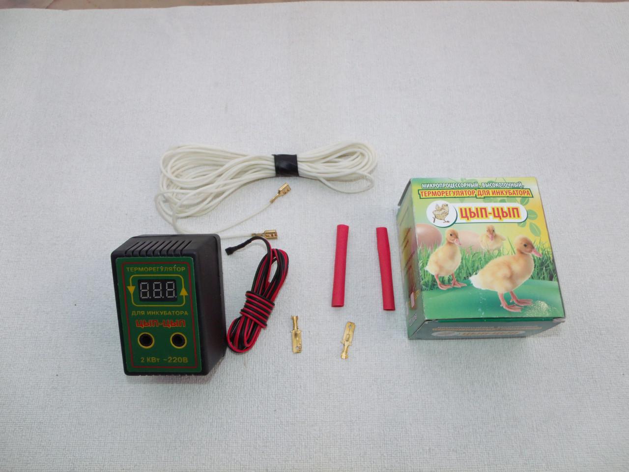 Комплект - цифровой терморегулятор для инкубатора Цып-Цып с силиконовым тэном