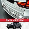 Захисна накладка на задній бампер для BMW X5M F15 2013 - 2018 /нерж.сталь/