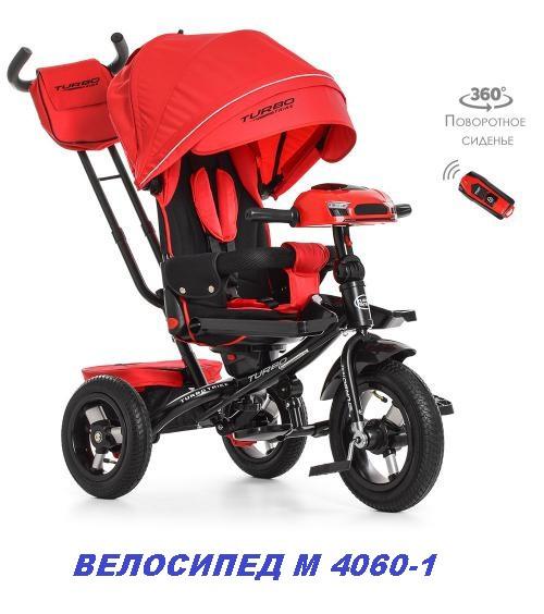 Велосипед детский трехколесный TURBOTRIKE  M 4060-1 колясочного типа