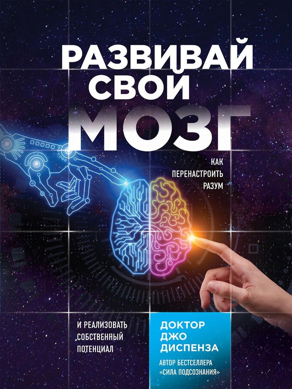 """Джо Диспенза """"Развивай свой мозг. Как перенастроить разум"""""""