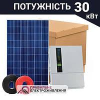Сонячна електростанція - 30 кВт Clasic для зеленого тарифу