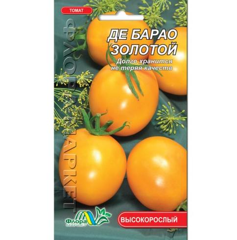 Томат Де Барао золотий високорослий пізній, насіння 0.1 г