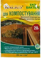 Каліус біопрепарат для компосту (20 гр) Біохім-Сервіс ПП