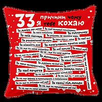 """Подушка декоративна """"33 причини"""" подарок на день закоханих влюбленных. Русская. Украинская."""