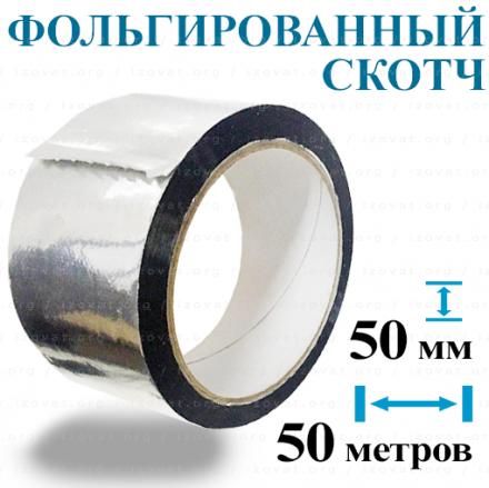 Металлизированная лента ISOFLEX TAPE 50мм для склеивания подкровельных пленок (Венгрия)