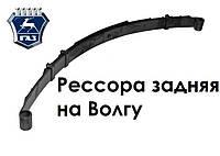 Рессора задняя на Волга 6-листивая усиленная (ЧУС) 24-2912012-02/6