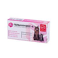 Гельмимакс - 4 для кошек и котят №2