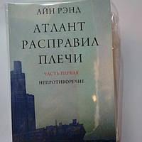 АТЛАНТ РАСПРАВИЛ ПЛЕЧИ Трилогия. Айн Рэнд
