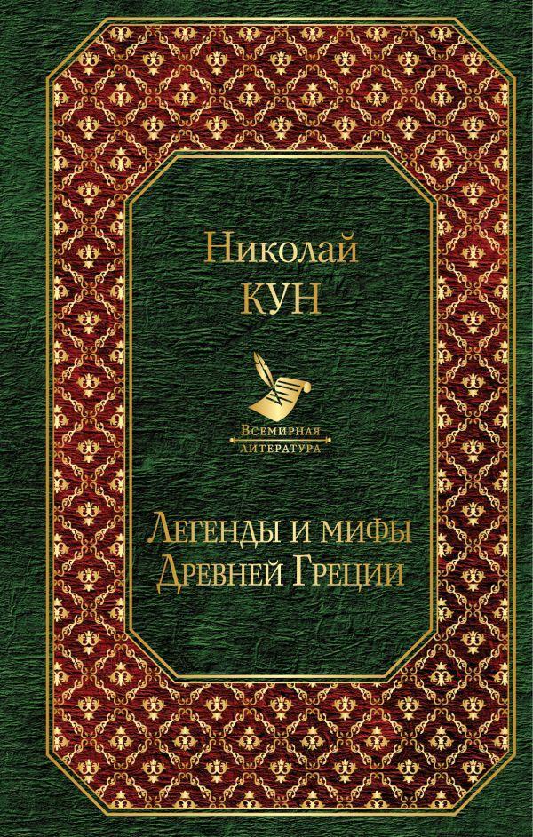 Микола Кун. Легенди і міфи Стародавньої Греції