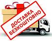 Безкоштовна доставка від 1000 грн!
