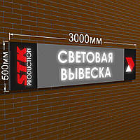 Лайтбокс   Световая вывеска   3000 на 500 мм