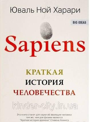 Краткая история человечества Sapiens. Юваль Ноль Харари