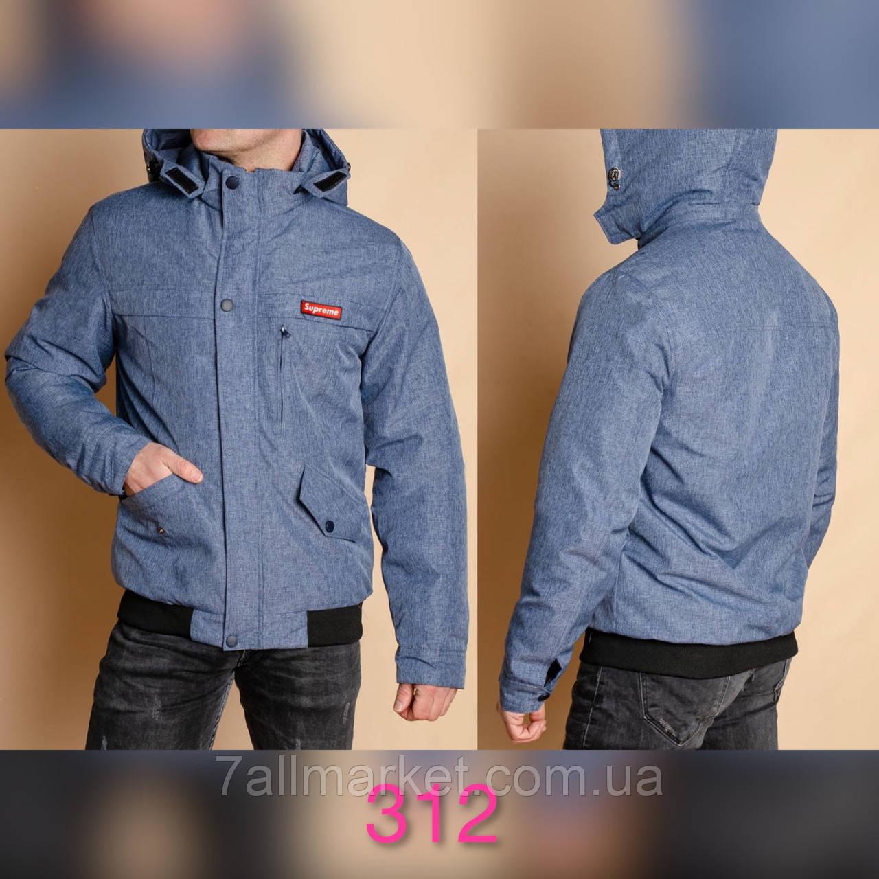 """Куртка чоловіча демісезонна CUPREME, розміри 48-56 (3ол) """"SPRING"""" недорого від прямого постачальника"""