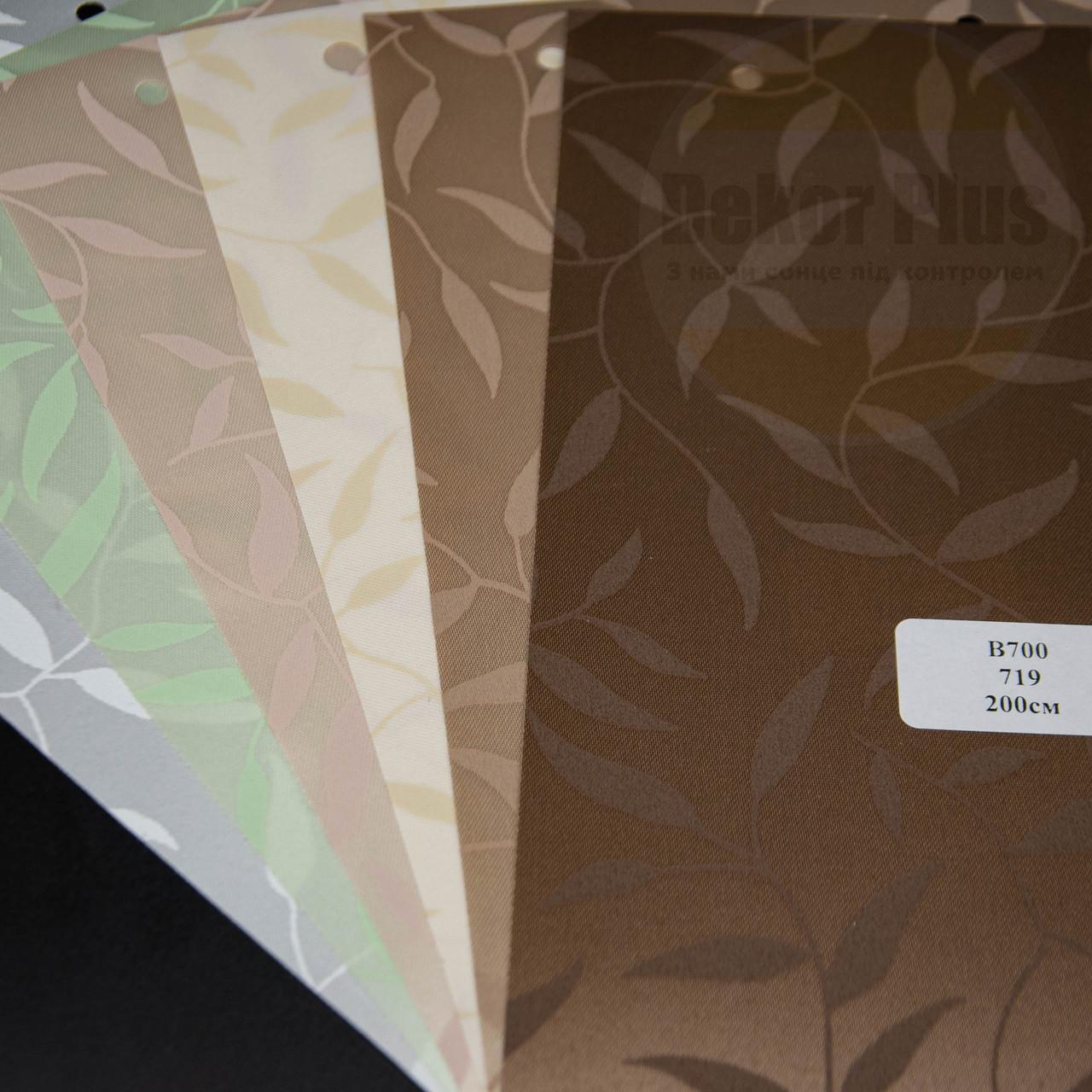 Рулонні штори B700 (6 варіантів кольору)