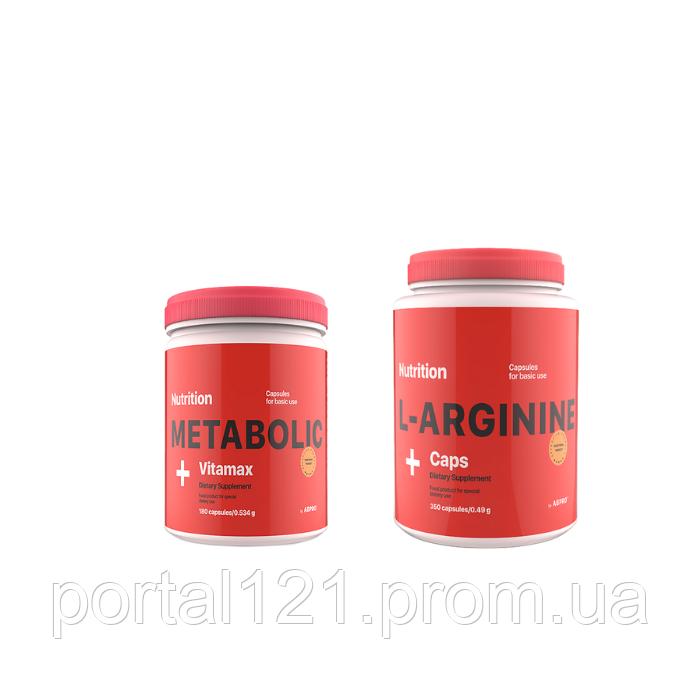 Акция! Аргинин  350 капсул + витаминный комплекс 180 капсул