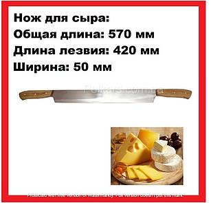 Нож для сыра двуручный, нож для сыра, сырный нож, нарезка сыра, 570 мм х 50 мм
