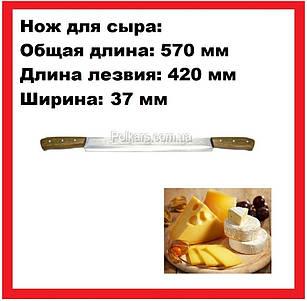 Нож для сыра двуручный 570 мм