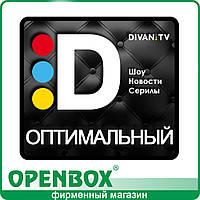 """Подписка Divan.TV """"Оптимальный"""" 1 мес"""